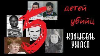 5 детей убийц | Винничевский | Янг | Смит | Дети убийцы | Колыбель Ужаса