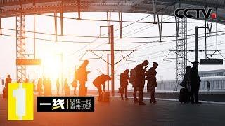 《一线》 20191217 旅途红线不可越| CCTV社会与法