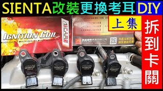 (SIENTA改裝升級)DIY拆到一半卡關【TOYOTA SIENTA改裝升級強化考耳DIY/上集】SIENTA Car ignition coil upgrade and modification