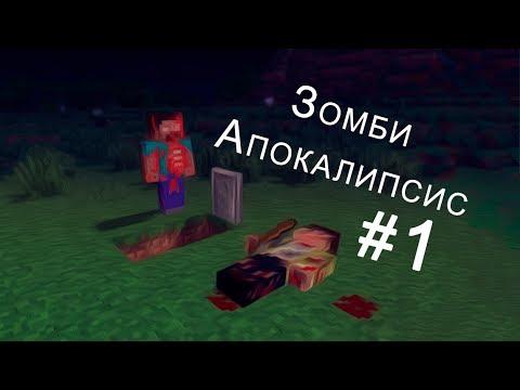 скачать игру майнкрафт зомби апокалипсис через торрент бесплатно - фото 5