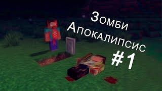 Сериал в Minecraft.Зомби Апокалипсис!!! 2 сезон 1 серия(Давай дружить: http://www.youtube.com/user/MrAdvokatDyavola?sub_confirmation=1 Продолжение эпичной истории о выживании во время зомби..., 2014-05-30T12:04:20.000Z)