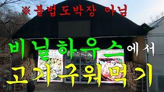 인천 야장 / 인천 맛집 / 인천 오겹살 맛집 / 인천…