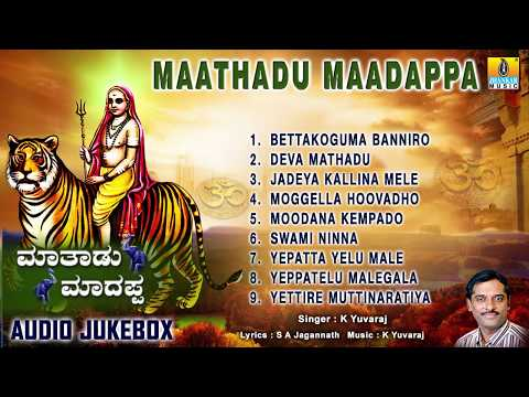 ಮಾತಾಡು ಮಾದಪ್ಪ-Maathadu Maadappa | Sri Male Mahadeshwara  Songs | K Yuvaraj