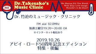 2019.10.26 第348回放送「アビイ・ロード50周年記念エディション特集・後編」