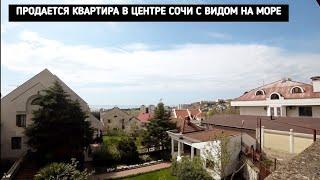 Продается квартира в центре Сочи с видом на море Недвижимость Сочи