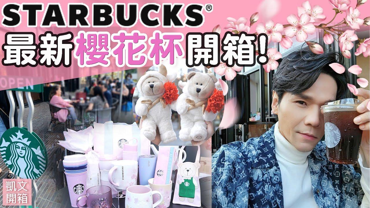 2021 #星巴克限定 春季櫻花杯🌸 開箱!ll Kevin想得美 ll New Starbucks #Sakura Collection Spring 2021