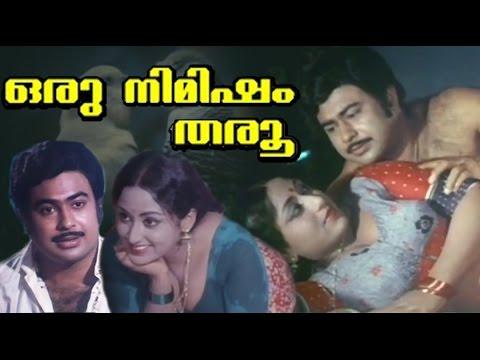 Oru Nimisham Tharu 1984 Malayalam Full...