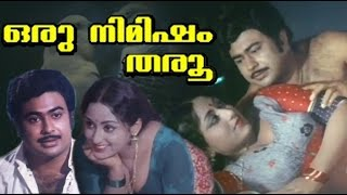 Oru Nimisham Tharu 1984 Malayalam Full Movie | Vincent | Prameela | Malayalam Movies Online