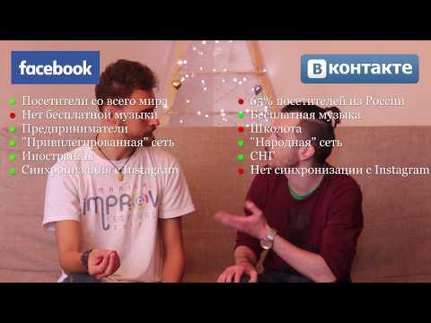 Что лучше - Фейсбук или Вконтакте?