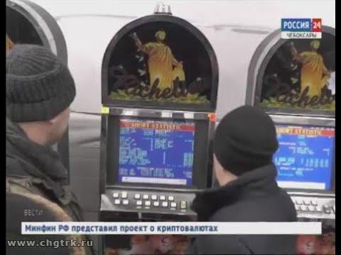Казино в чебоксарах видео огри онлайн слот автоматы играть сейчас бесплатно без регистрации