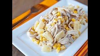 """Вкуснейший салат из курицы и ананаса """"Дамский каприз""""!Готовится очень быстро! Великолепный вкус!"""