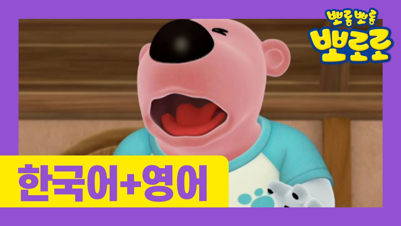 뽀로로 영어로 한 번 한국어로 한 번!   감기소동   우리 아이 외국어 첫 걸음