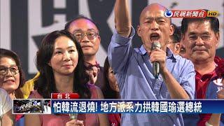 「反馬勢力集結凱道造勢」 沈富雄:牛鬼蛇神大會師-民視新聞