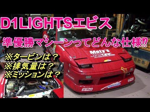 D1LIGHTSエビス準優勝マシーン突撃取材!!