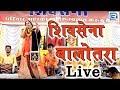 आशा वैष्णव ने शिव सेना बालोतरा Live से प्रस्तुत किया अपना देश भक्ति गीत | New राजस्थानी Song 2017