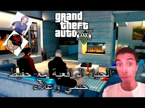 الحياة الواقعية مع حفيظ حيمي و علاء Grand Theft Auto V # فرجة ممتعة