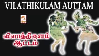 Vilathikulam aattam விளாத்திகுளம் ஆட்டம்