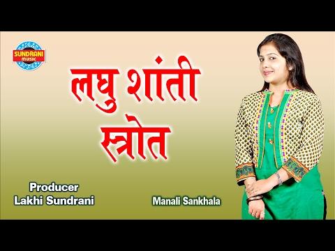 Laghu Shanti Strot - Laghu Shanti Strot - Jukebox - Singer Manali Sankhala
