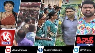 Job Mela Fraud   Anganwadi Workers Salary Hike   Nara Lokesh To Be Elected as MLC   Teenmaar News