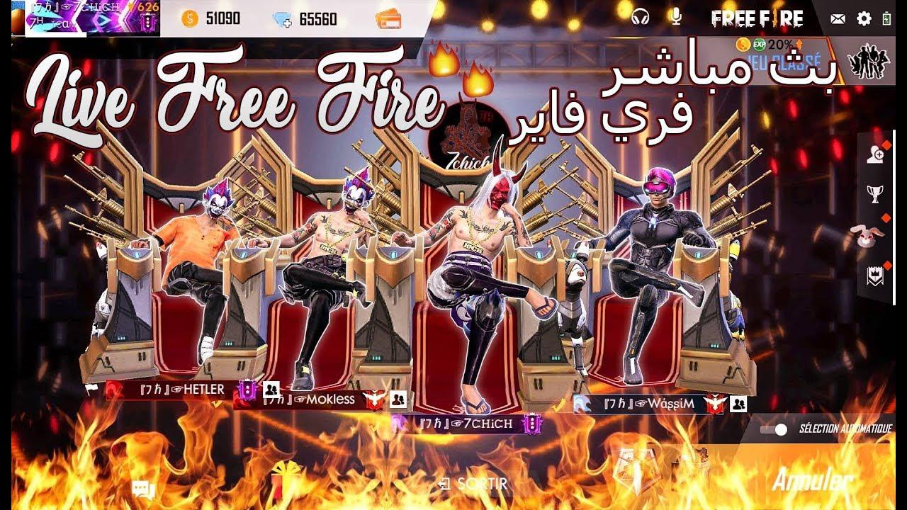 LIVE FREE FIRE !!  !! بث مباشر فري فاير