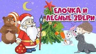 Новогодняя про лесных зверей и ёлочку Мультик для детей Детская сказка