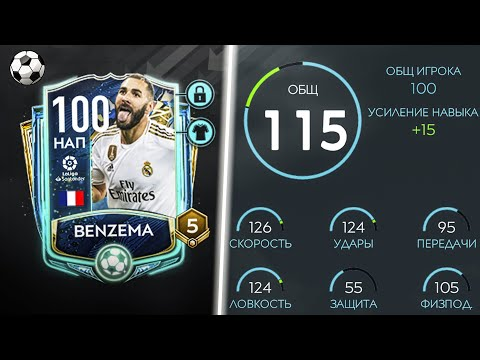 "ОБЗОР KARIM BENZEMA 100 OVR ""TOTS"" | FIFA MOBILE 20"