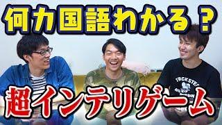 【25ヶ国語で答えろ】東大生でギリ! 新ゲーム「万国鉄道の夜」