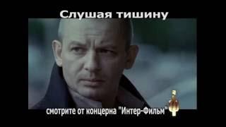 """Смотрите на DVD: """"Слушая тишину"""" от Интер-Фильм"""