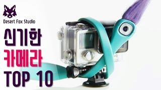 신기한 카메라 TOP 10 (액션캠, 블랙박스, 360도 카메라 등)