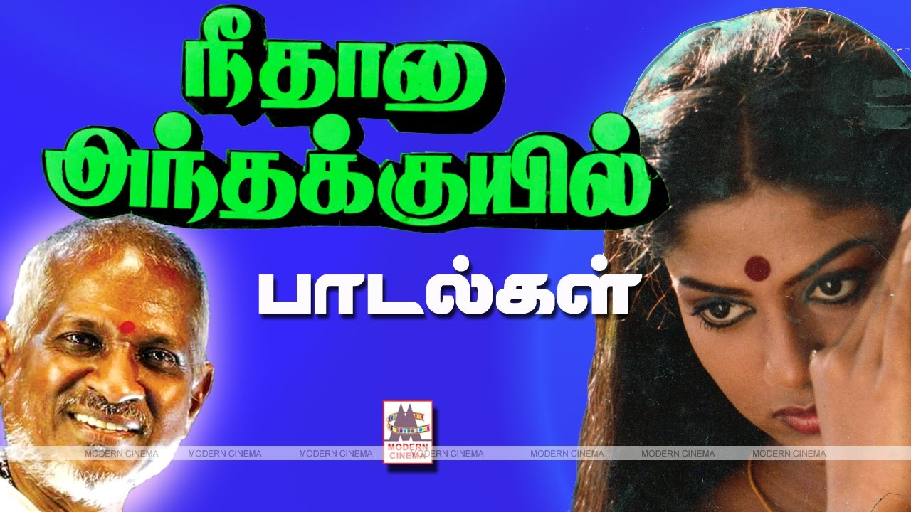 Download நீ தானா அந்தக்குயில் அனைத்து  பாடல்கள் Neethana Antha Kuyil All Songs