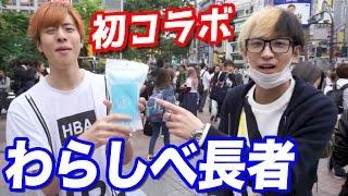 道行く人に突撃交渉?ピンキーと渋谷でわらしべ長者対決してみた thumbnail