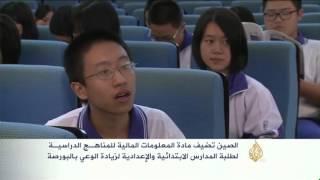 الصين تضيف مادة المعلومات المالية للمناهج الدراسية