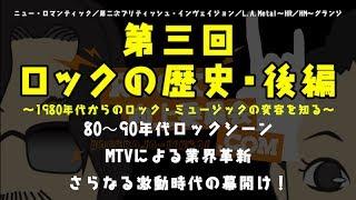 ロック向上委員会ドットコム☆ 『第三回:ロックの歴史・後編』 ~1980年...