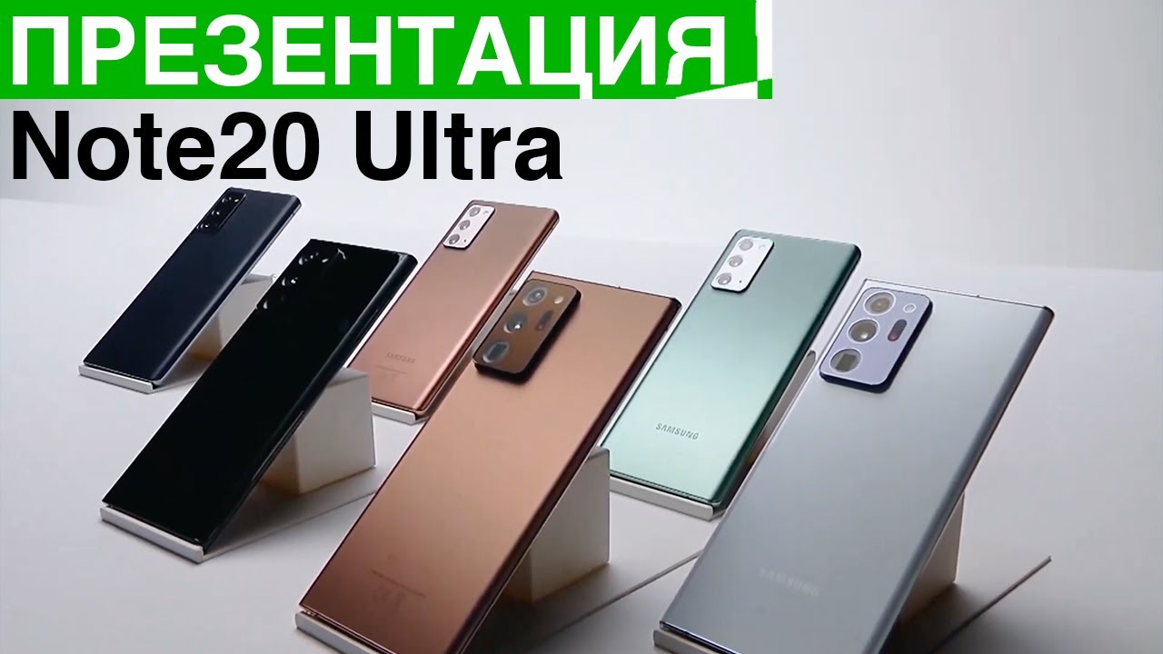 Презентация Samsung Galaxy Note20 Ultra
