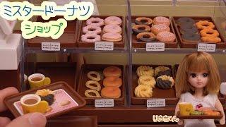 リカちゃんミスタドーナツツショップの店員になりましたっ!! thumbnail