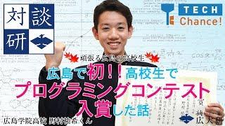【プログラミング】広島で初❗高校生でプログラミングコンテスト入賞した話〈対談研〉