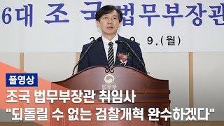 [풀영상] 조국 법무부장관 취임식 / 연합뉴스TV (YonhapnewsTV)