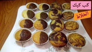 كب كيك الخلاط سهل وسريع للمبتدئين باشكال مختلفة Cupcake in an easy way