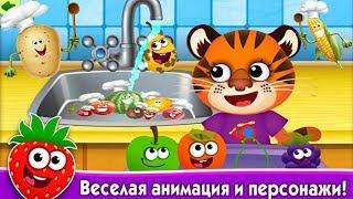 Смешная Еда: Игры для Малышей #3 Обучающее видео Развивающая игра для детей Let's play