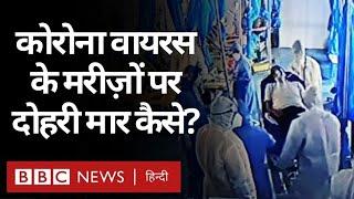Coronavirus India Update: Pune में कोरोना वायरस के मरीज़ों पर दोहरी मार (BBC Hindi)