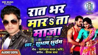 Raat Bhar Marata Maja | Subhas Suryam | Superhit Bhojpuri Song