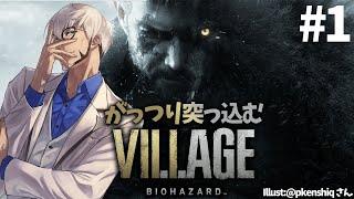 【BIOHAZAED Village 】恐怖に打ち勝つにはがっつり突っ込むしかねぇ!【アルランディス/ホロスターズ】