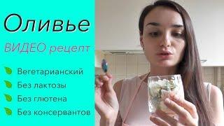 Оливье ВЕГЕТАРИАНСКИЙ рецепт
