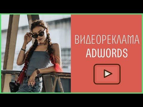 ВИДЕО РЕКЛАМА GOOGLE ADWORDS В YOUTUBE  | ПОШАГОВАЯ НАСТРОЙКА