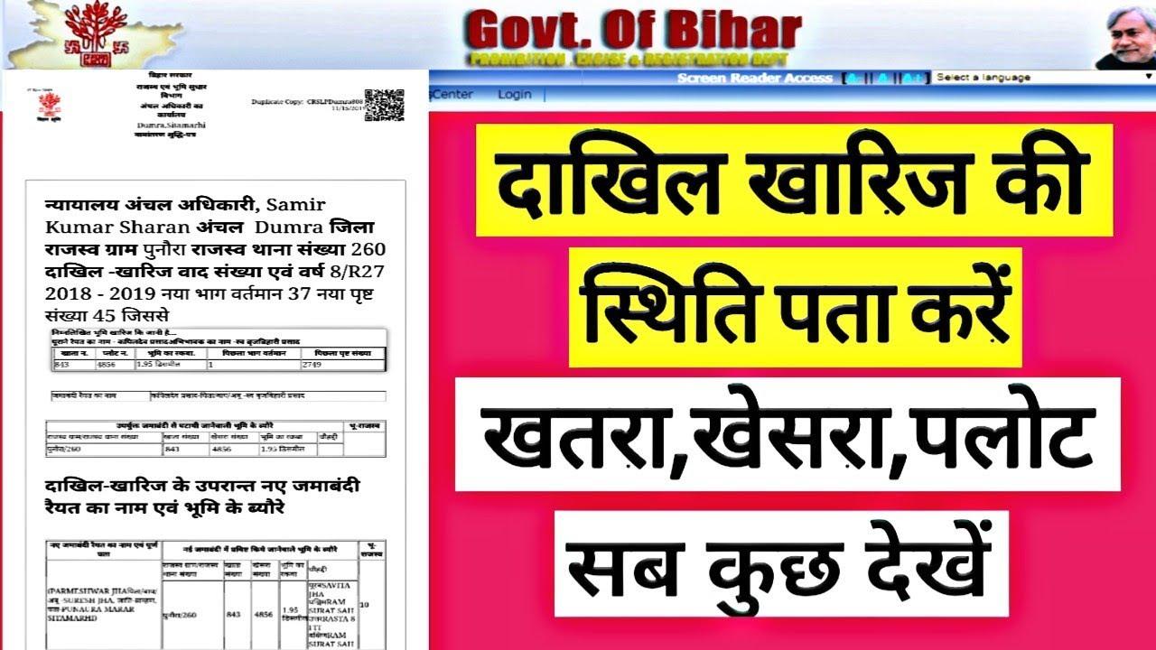 How To Check Online Dakhil Kharij Status ?| Dakhil Kharij In Bihar