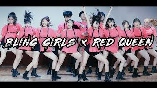 블링걸스 BLING GIRLS x 레드퀸 RED QUEEN | Hit It + I Like It + Bounce Back + Mi Gente | Filmed by lEtudel