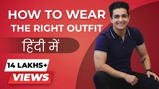 Kya Aapko SEXY Dikhna Hai? Ultimate HINDI Fashion Guide for Matching Clothes & Colours | BeerBiceps
