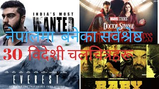 Best foreign/Hollywood/Bollywood/Chinese/Korean/south indian movies made/shoted in nepal