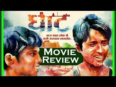 घाट | Ghat (2017) | Marathi Full Movie Review | Yash Kulkarni, Dattatray Dharme