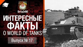 Интересные факты о WoT №17 - от Sn1p3r90 [World of Tanks]